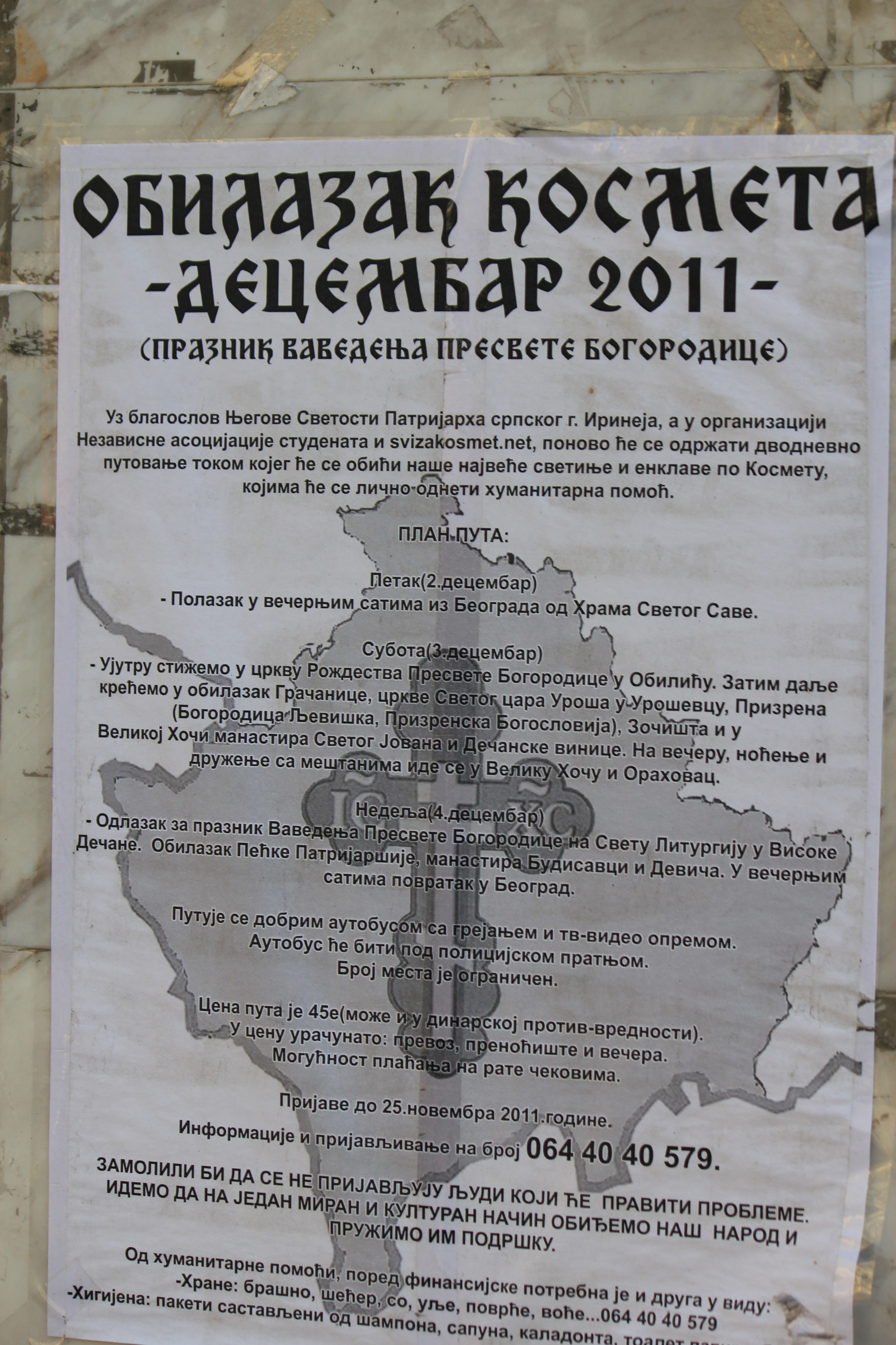 Flyer for Saint Sava Church; Belgrade, Serbia; 2011